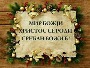 Здравице за Божић